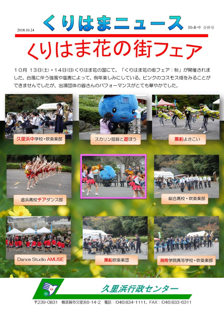 No.30-08,09合併号 くりはま花の街フェア